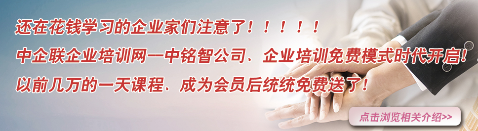 中企联培训网